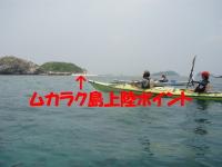 カヤックむからく島.jpg
