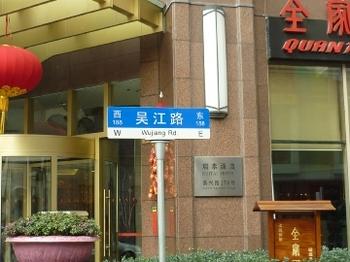 上海P1000778.jpg