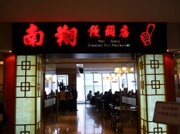 上海P1000784.jpg