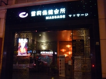 上海P1000799.jpg